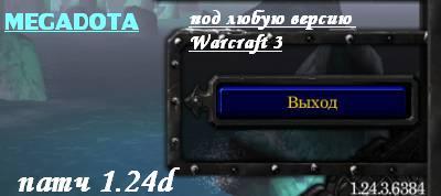 Патч 1.24d для Warcraft 3 (полный патч под любую версию). Просмотров : 241